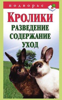 Кролики. Разведение, содержание, уход