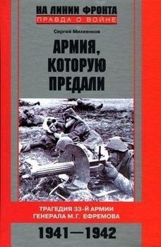 Армия, которую предали. Трагедия 33-й армии генерала М.Г. Ефремова. 1941-1942