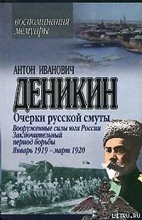 Вооруженные силы Юга России. Октябрь 1918 г.љ - Январь 1919 г.