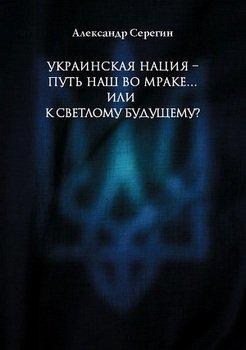 Украинская нация – путь наш во мраке…или к светлому будущему?