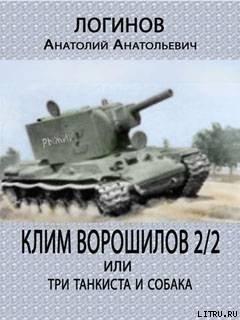 Клим Ворошилов — 2/2 или три танкиста и собака
