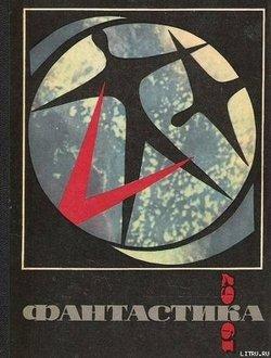 Фантастика-1967