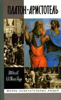 Платон - Аристотель