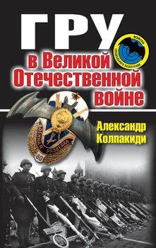 ГРУ в Великой Отечественной войне