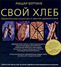 Хлебное дело. , кулинарные книги рецептов.