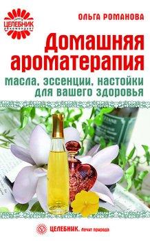 диетология барановский читать онлайн
