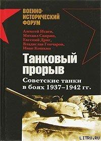 Танковый прорыв. Советские танки в боях 1937 -1942 гг.