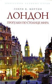 Лондон. Прогулки по столице мира