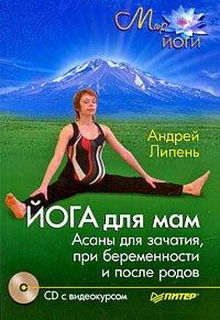 Йога для мам. Асаны для зачатия, при беременности и после родов