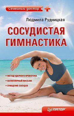 Сосудистая гимнастика