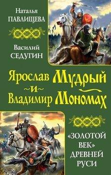 Ярослав Мудрый. Владимир Мономах