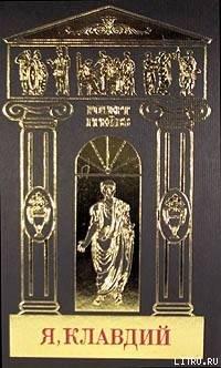 Собрание сочинений в 5-ти томах. Том 1. Я, Клавдий