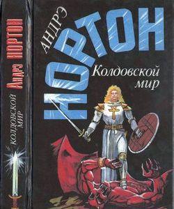 Колдовской мир: Трое против колдовского мира. Волшебник колдовского мира. Волшебница колдовского мира