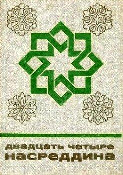 Двадцать четыре Насреддина