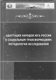 Адаптация народов Юга России к социальным трансформациям: методология исследования. Монография.