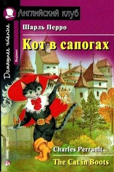 Кот в сапогах/ The Cat in Boots