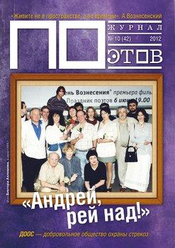 Андрей, рей над! Журнал ПОэтов № 10 2012 г.