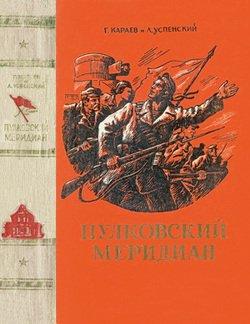 Пулковский меридиан
