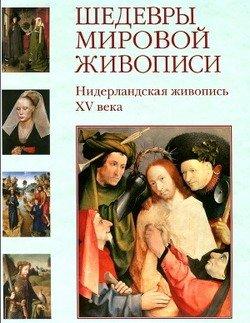Шедевры мировой живописи. Нидерландская живопись XV века