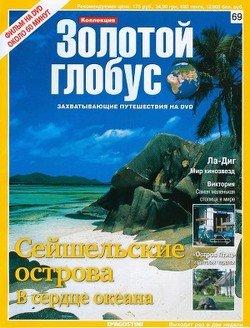 Золотой глобус № 69. Сейшельские острова. В сердце океана