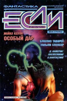 Журнал «Если», 1998 № 05