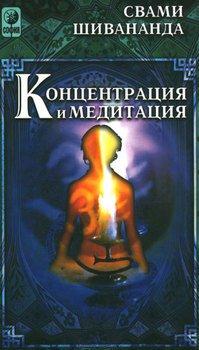 Концетрация и медитация