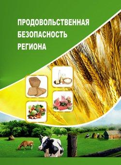 Продовольственная безопасность региона
