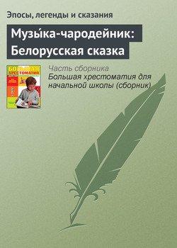 Музы?ка-чародейник: Белорусская сказка