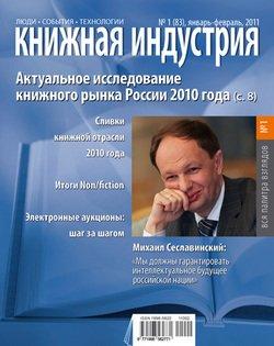 Книжная индустрия №01 2011