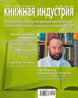 Книжная индустрия №05 2011