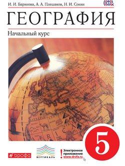 А. А. Плешаков, география. Начальный курс. 5 класс – читать онлайн.