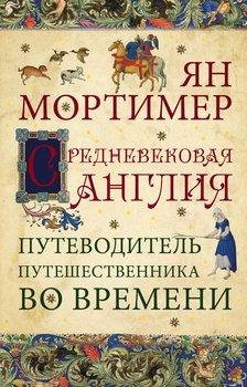 Средневековая Англия. Гид путешественника во времени