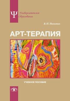 Арт-терапия. Учебное пособие