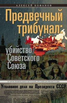 Предвечный трибунал: убийство Советского Союза
