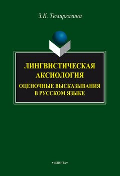 Лингвистическая аксиология: оценочные высказывания на русском языке