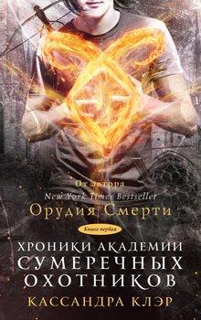 Хроники Академии Сумеречных охотников. Книга I