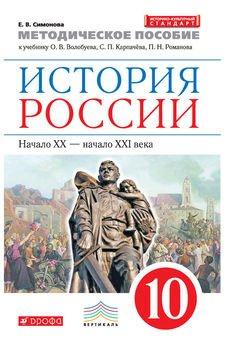 История россии 10 класс скачать pdf