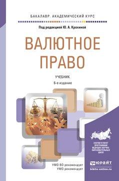 Валютное право 6-е изд., пер. и доп. Учебник для академического бакалавриата