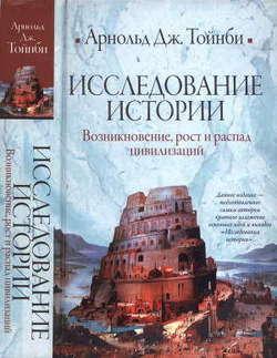 Исследование истории. Том I. Возникновение, рост и распад цивилизаций