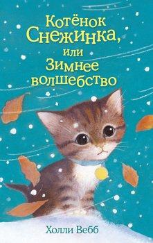 Котёнок Снежинка, или Зимнее волшебство