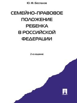 Семейно-правовое положение ребенка в Российской Федерации, 2-е издание