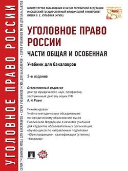 Уголовное право России. Части Общая и Особенная. 2-е издание. Учебник для бакалавров