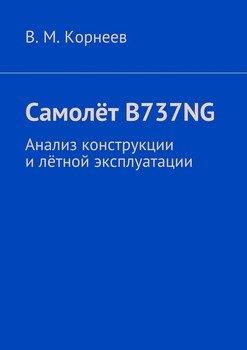 Самолёт B737NG. Анализ конструкции илётной эксплуатации