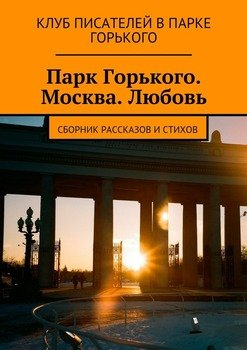 Парк Горького. Москва. Любовь. Сборник рассказов и стихов