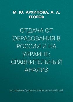 Отдача от образования в России и на Украине: сравнительный анализ