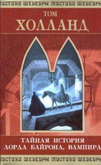 Тайная история лорда Байрона, вампира. Раб своей жажды