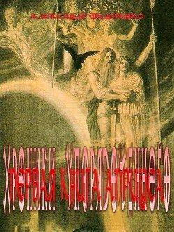 Первая книга Априуса
