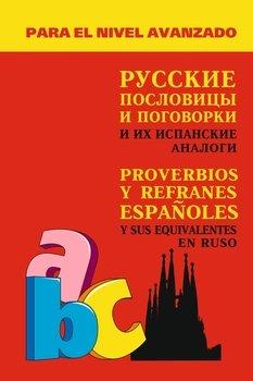 Русские пословицы и поговорки и их испанские аналоги