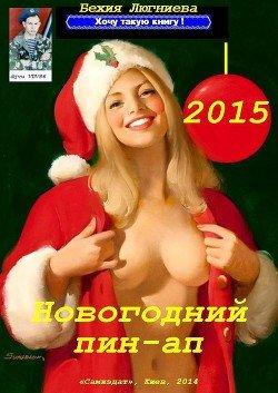 Новогодний пин-ап
