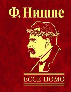 Ecce Homo, как становятся самим собой